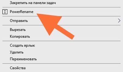Контекстное меню Windows