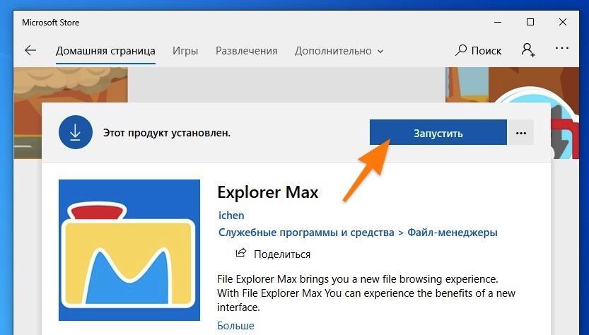Страница загрузки Explorer Max в Microsoft Store