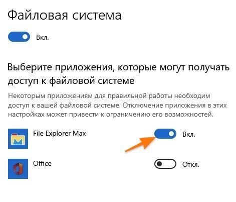 Настройки конфиденциальности файловой системы
