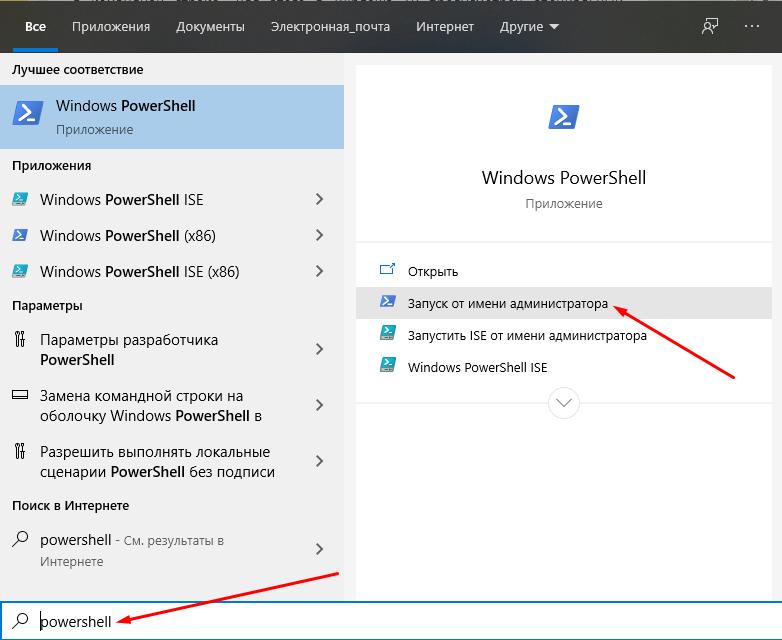 Как открыть Windows PowerShell через поисковик для удаления системных программ