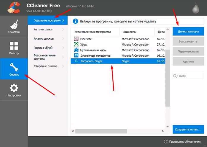 Удаление системных программ с помощью программы CCleaner