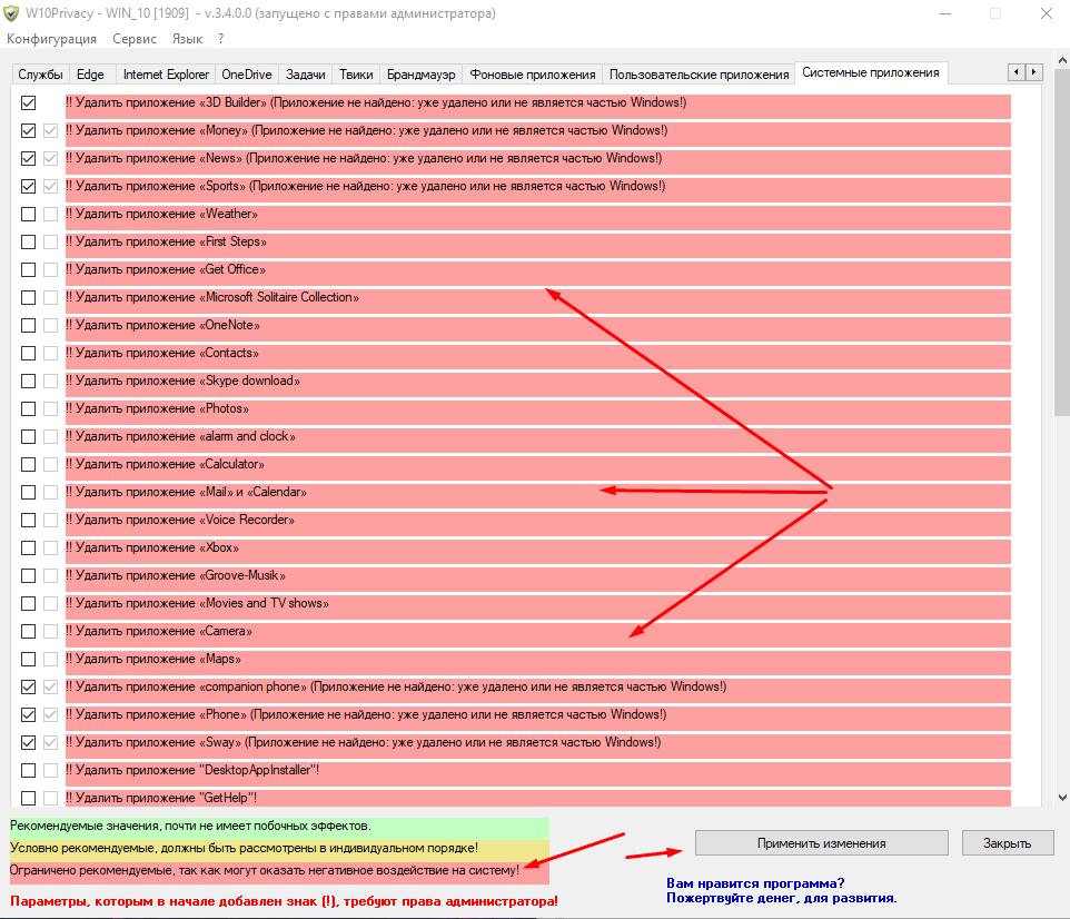 Удаление встроенных программ утилитой W10Privacy