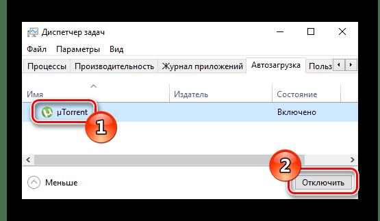 Диспетчер задач Автозагрузка Windows 10