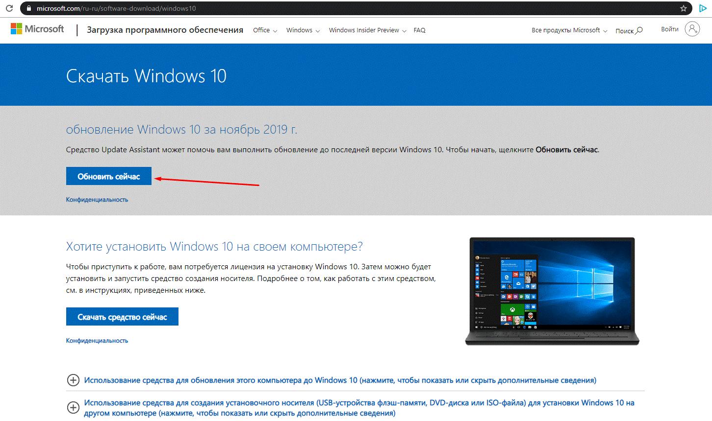Как исправить ошибку Set user settings to driver failed обновлением системы