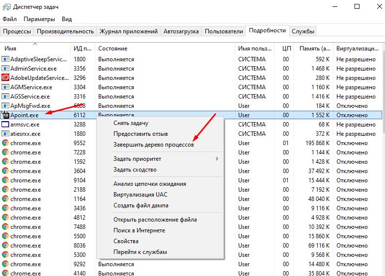 Как устранить ошибку Set user settings to driver failed остановкой процесса и службы