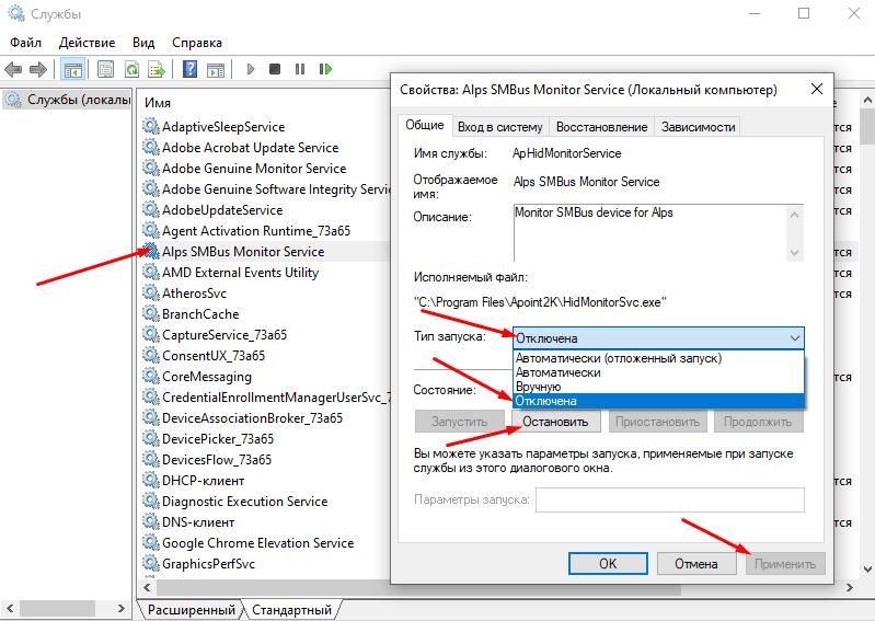 Устранение ошибки Set user settings to driver failed через раздел «Службы»