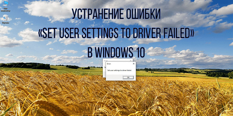 Ошибка «Set user settings to driver failed» в Windows 10