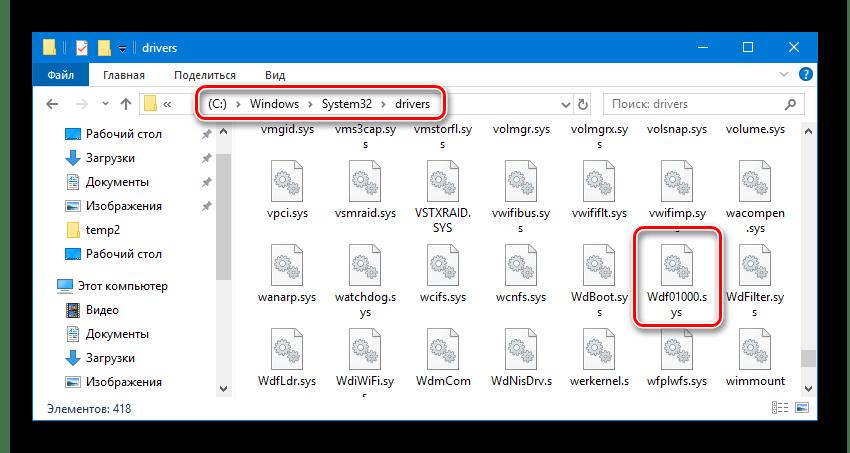 Файл wdf01000.sys в системной папке