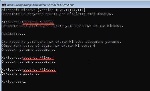 Ручная правка загрузочных файлов