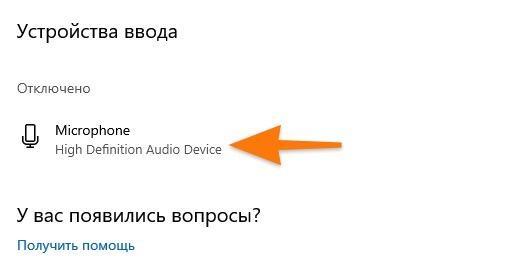 Список отключенных устройств ввода звука
