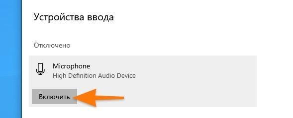 Выключенные устройства ввода звука