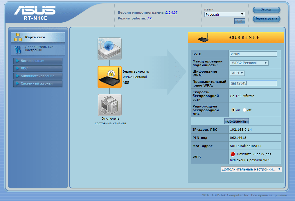 Интерфейс Asus RT-N10E