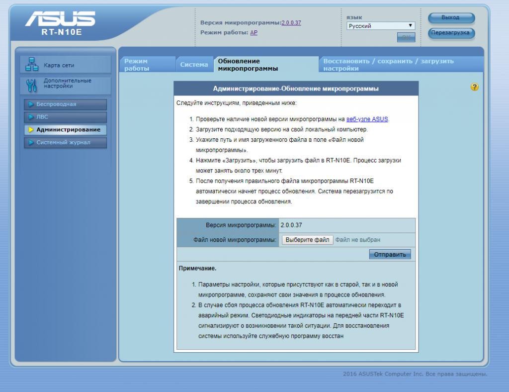 Обновление микропрограммы роутера Asus