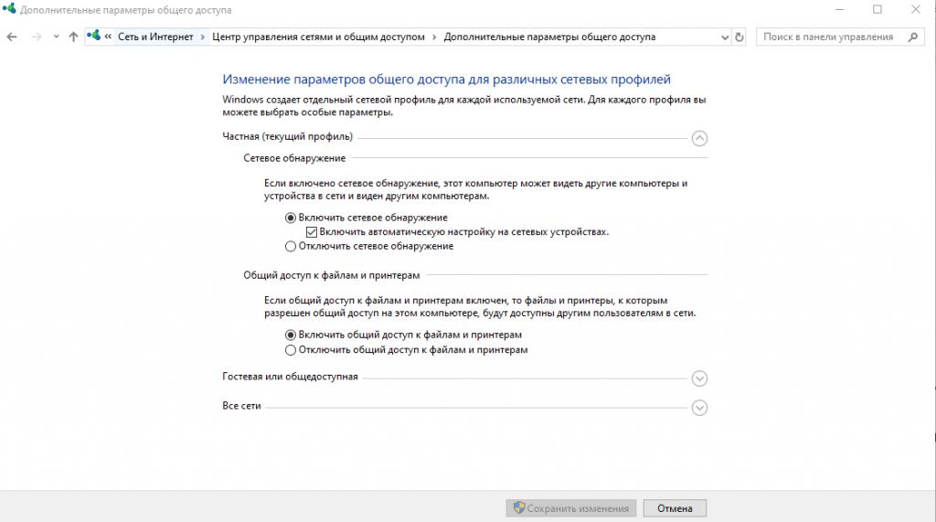Изменить дополнительные параметры общего доступа