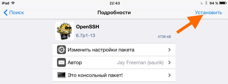 Страница загрузки OpenSSH в магазине Cydia