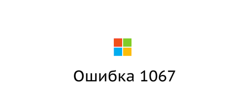 Ошибка 1067 в Windows 10