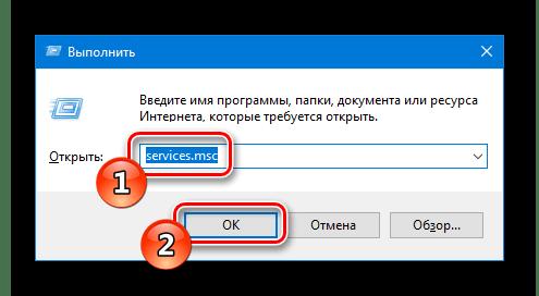 Меню Выполнить services msc