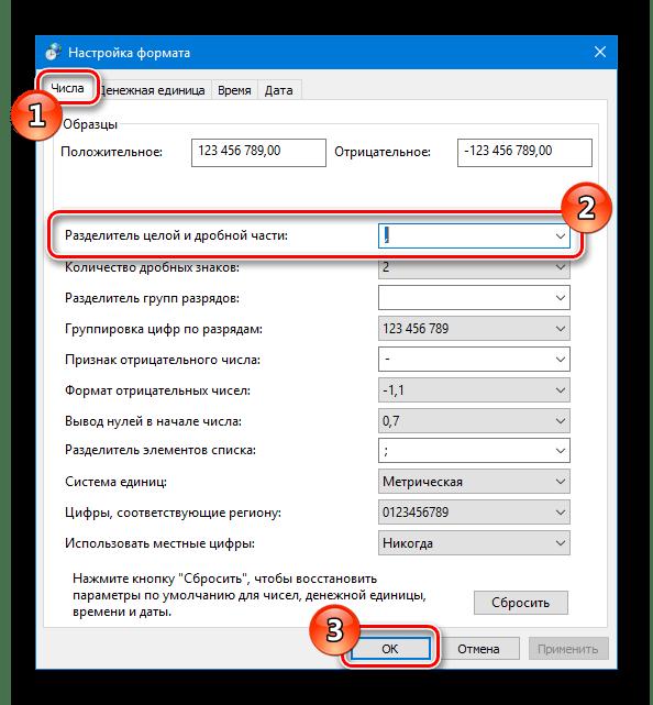 Настройки формата Числа Windows 10