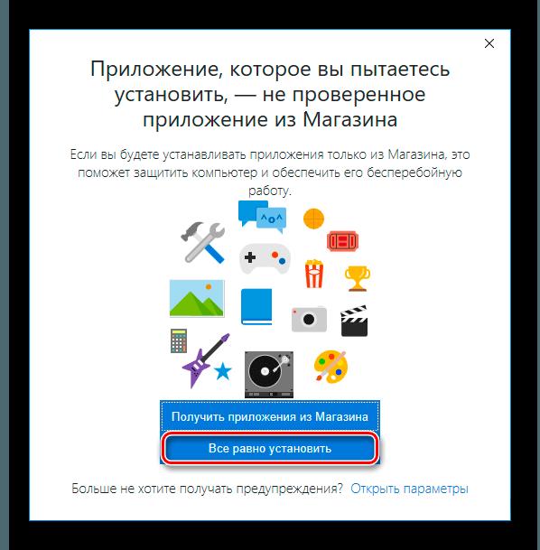 Не проверенное приложение из магазина