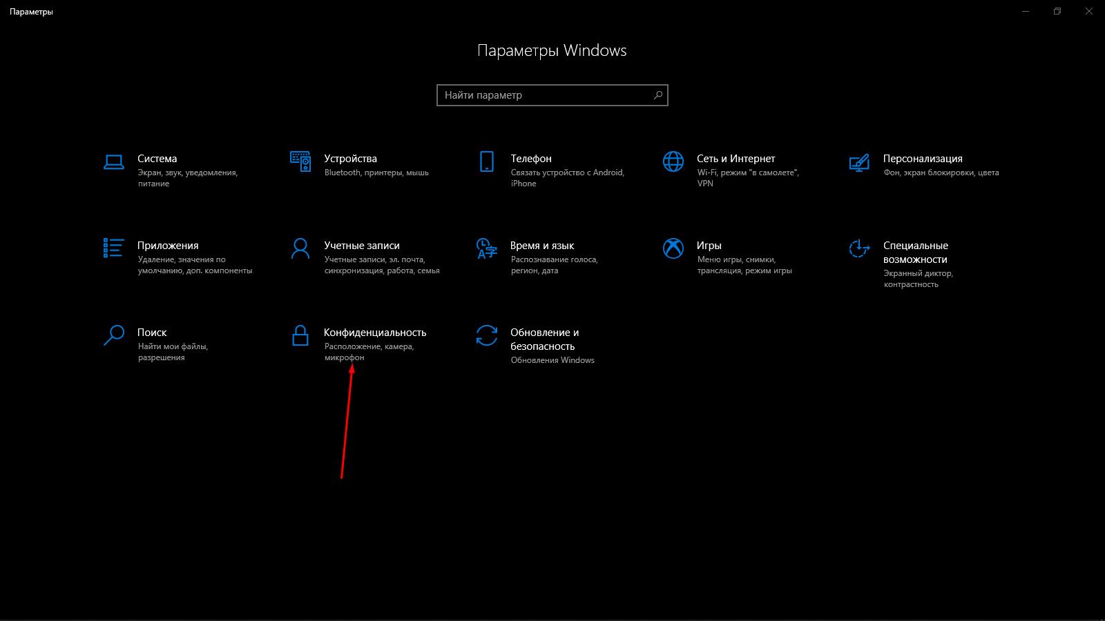 Как отключить отслеживание данных через «Параметры» Windows 10