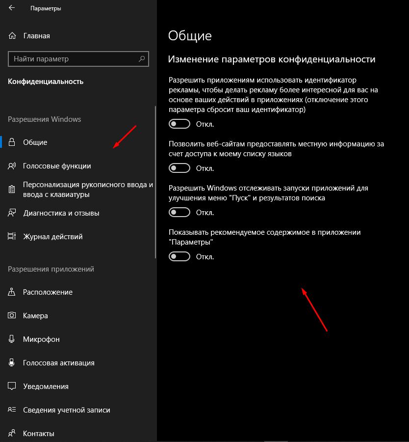 Отключение общих разрешений Windows по телеметрии