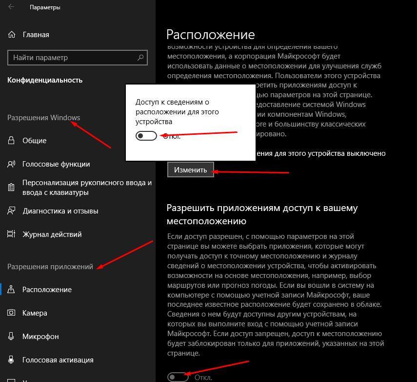 Отключение разрешений на отслеживание данных для приложений