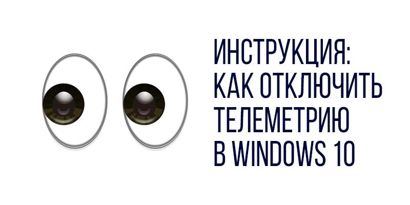 Инструкция: как отключить телеметрию в Windows 10
