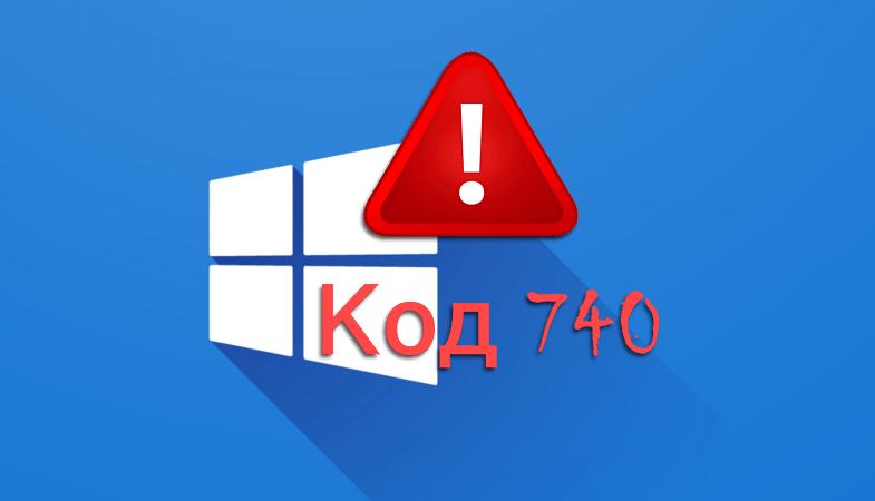 Ошибка код 740