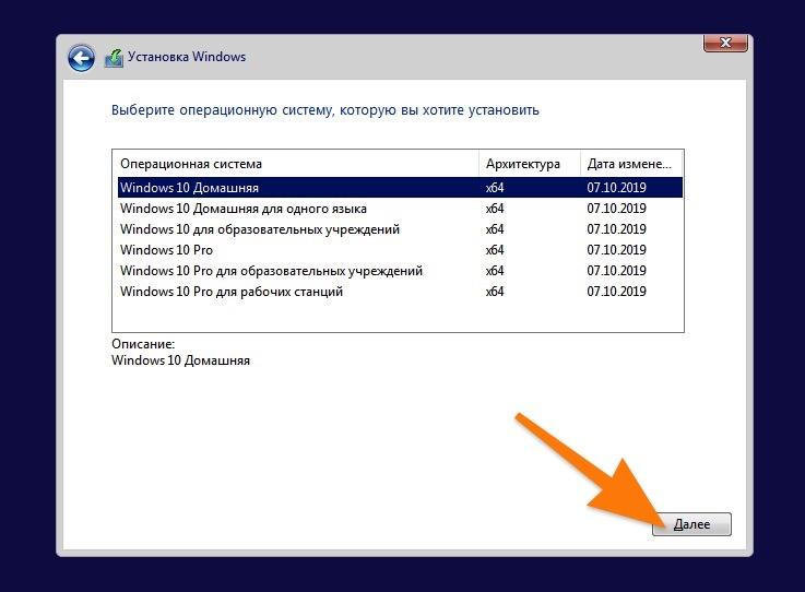 Доступные версии Windows