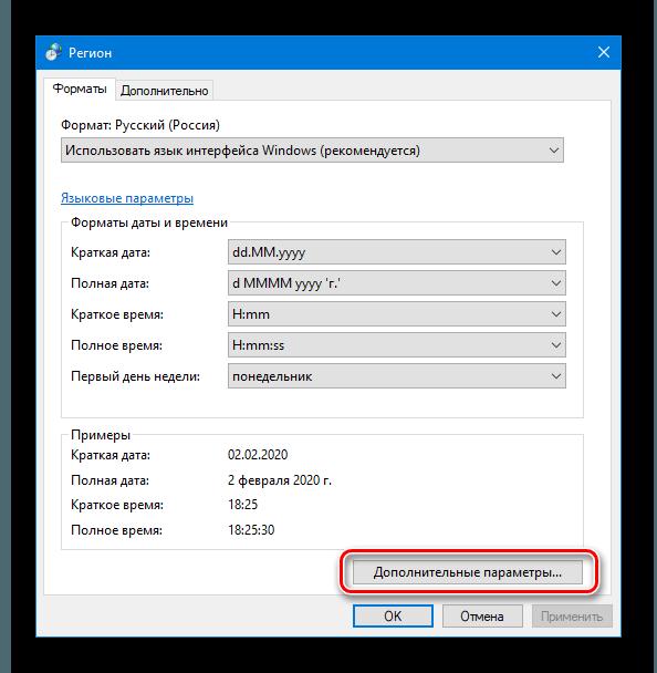Регион Дополнительные параметры Windows 10