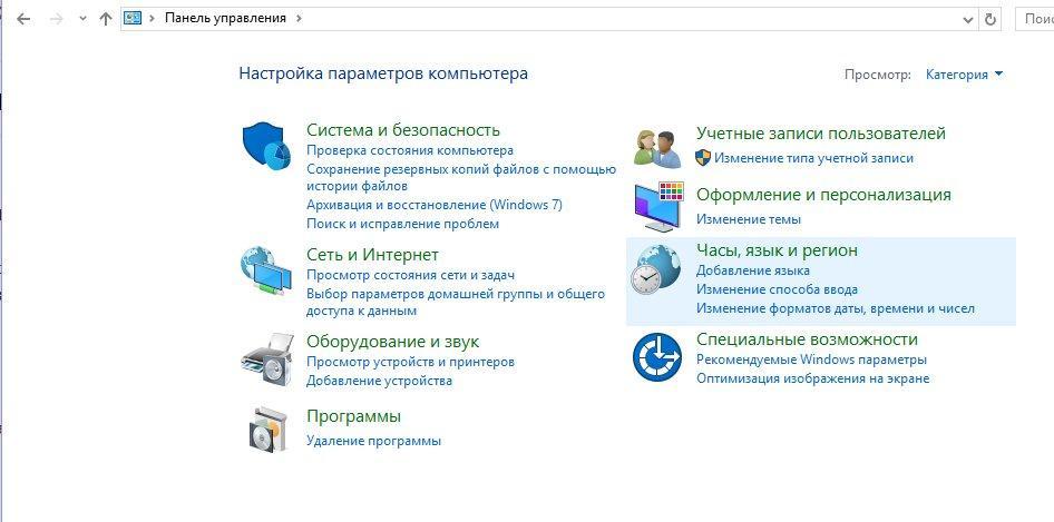 Панель управления - Часы, язык, регион