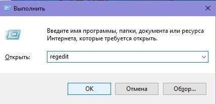 """Служба """"Выполниить"""" - regedit"""