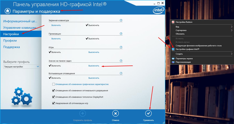 Как убрать процесс IgfxTray Module, не открывая «Диспетчер задач»