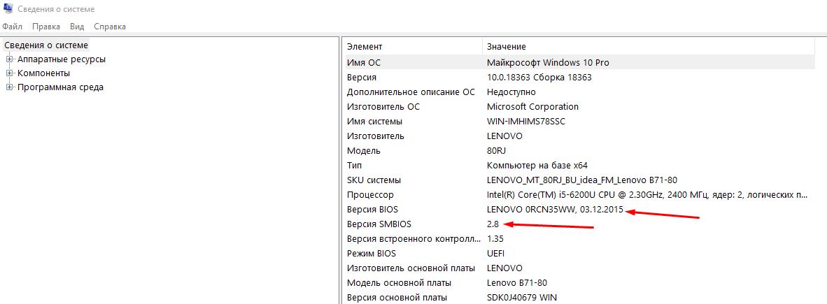 Как узнать версию BIOS в разделе «Сведения о системе»