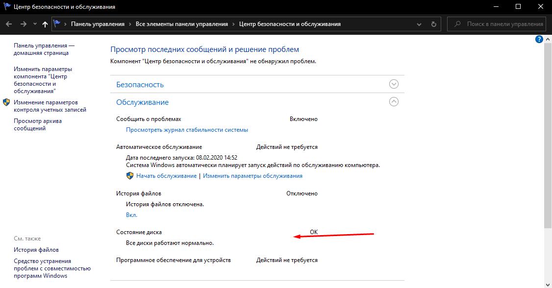 Как проверить состояние жесткого диска в ОС Windows 10
