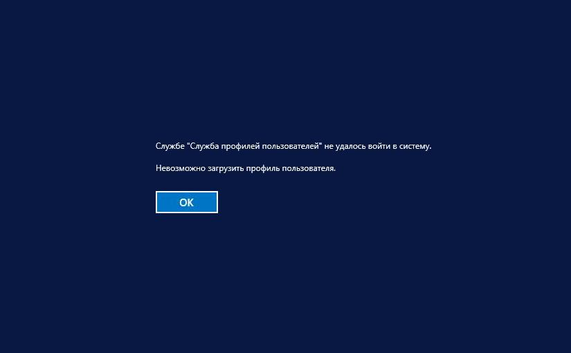 Ошибка служба профилей пользователей не удалось войти в систему в Windows 10