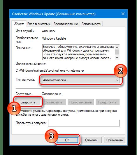 Свойства службы Windows Update