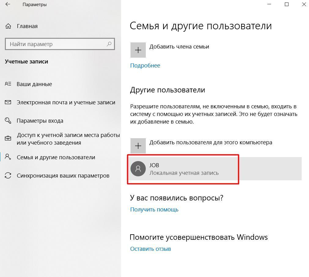 Учетная запись на Windows 10