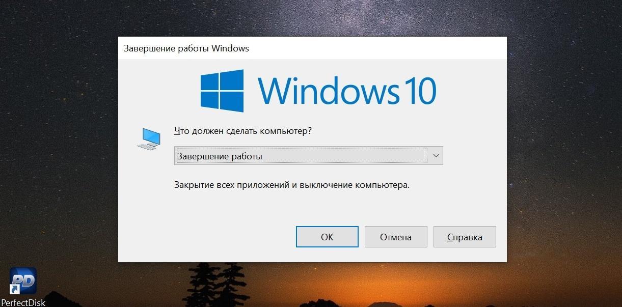 Не выключается компьютер после завершения работы в Windows 10: решения