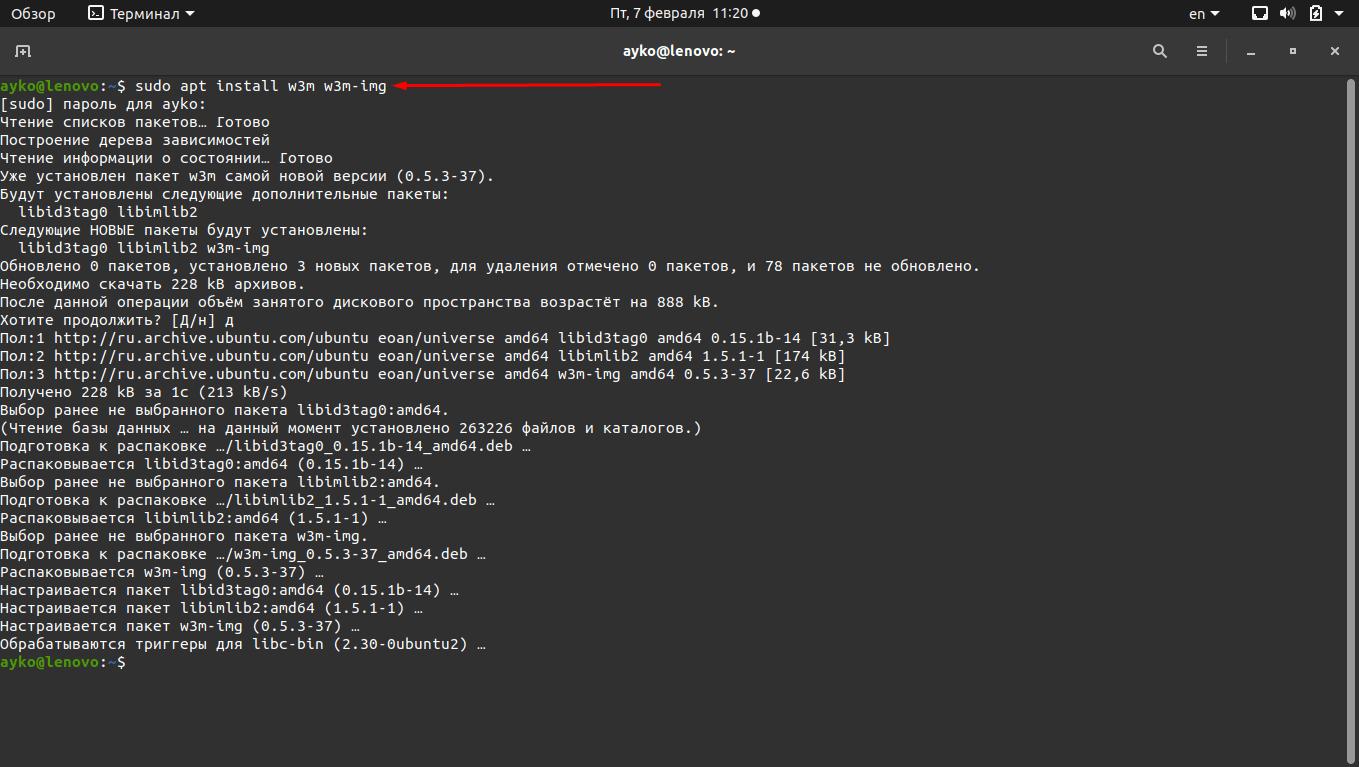 Как скачать браузер w3m на ОС Linux Ubuntu