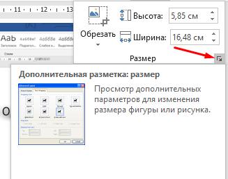 Как отрегулировать размер изображения в Microsoft Word через параметры