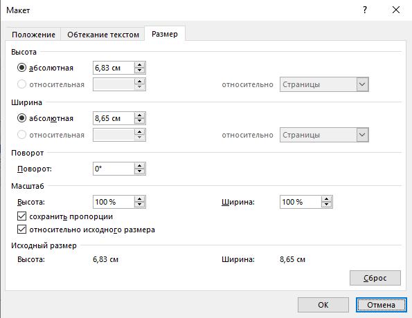 Изменение высоты и ширины картинки в MS Word через окно «Макет»