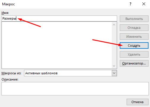 Как создать макрос для настройки размера картинок в Word
