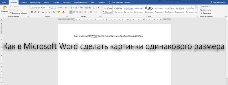 Как в Microsoft Word сделать картинки одинакового размера