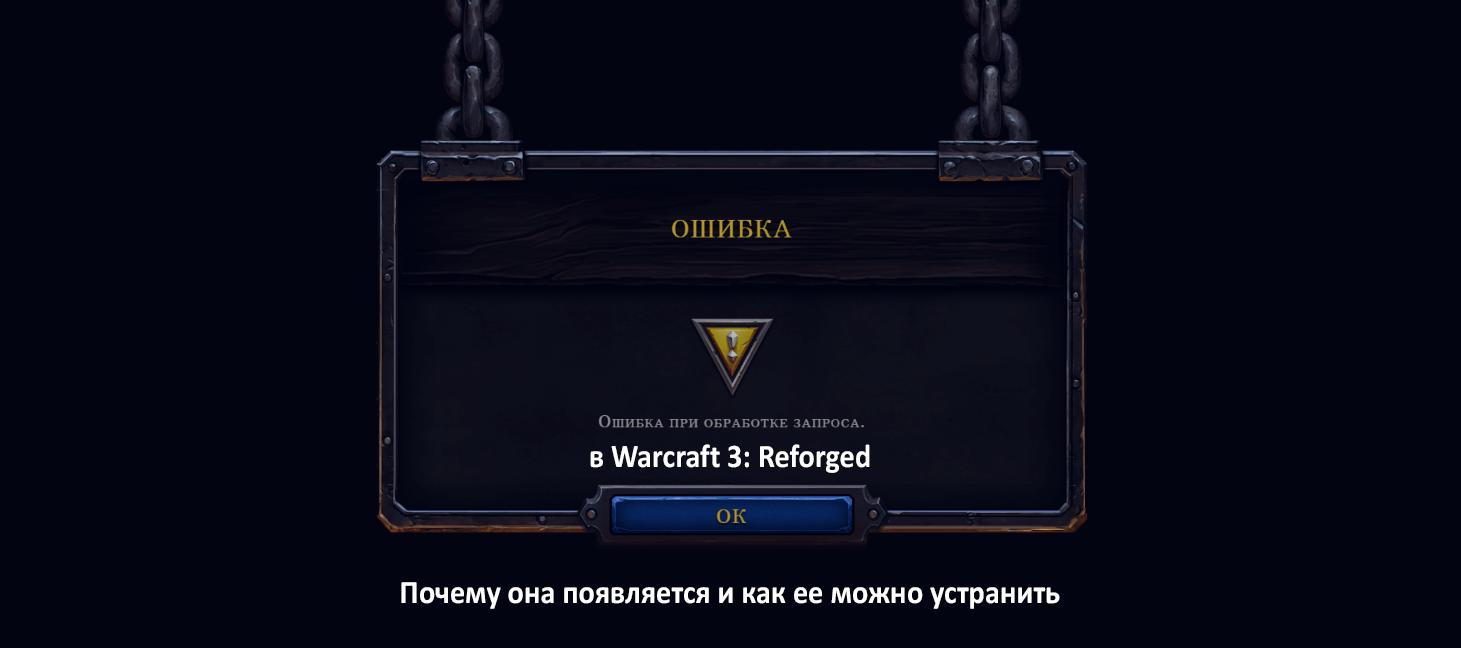 Ошибка при обработке запроса в Warcraft 3: Reforged