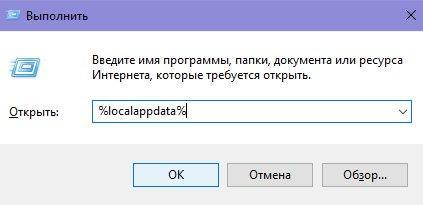 Выполнить - %appdata%