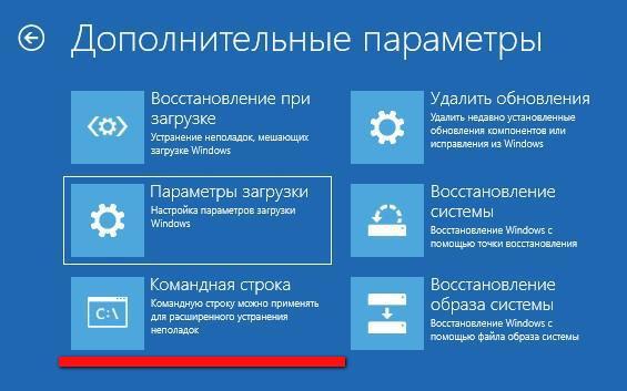 Дополнительные параметры восстановления Windows - Командная строка