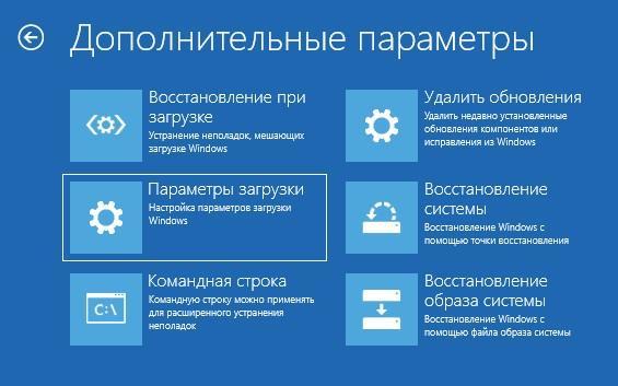 Дополнительные параметры - Параметры загрузки Windows 10