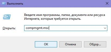 Служба Выполнить - команда compmgmt.msc