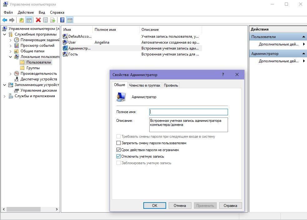 Управление копьютером - ПОльзователи -Администратор - Свойства - Отключить учётную запись